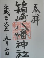 s-出水市 日本一の大鈴 箱崎八幡神社 御朱印 8