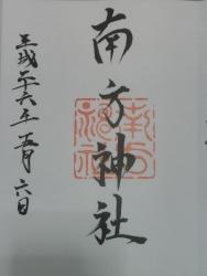 s-南方神社 御朱印 枕崎市7