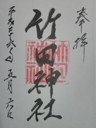 s-竹田神社 御朱印 南さつま市8