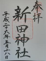 薩摩國一の宮 新田神社 御朱印 20140518_5