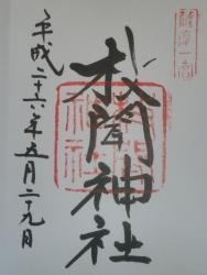 薩摩一の宮 枚聞神社 御朱印 20140529_8