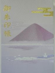 薩摩一の宮 枚聞神社 御朱印 20140529_9