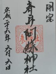九州一周バイk旅CBR250R 1日目7青井阿蘇神社