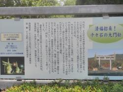 s-九州一周バイk旅CBR250R 2日目21橘神社2