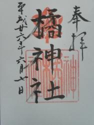 s-九州一周バイk旅CBR250R 2日目25橘神社6