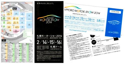 s-406-0札幌モーターショー