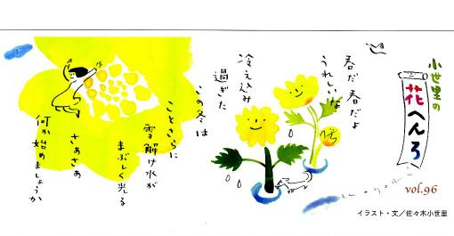 s-433-4小世里の花へんろ