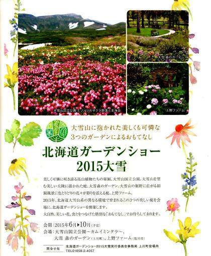 s-441-4 北海道ガーデンショー2015