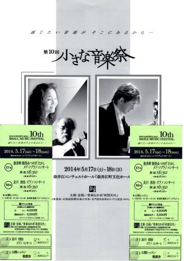 s-456-1小さな音楽祭プログラム