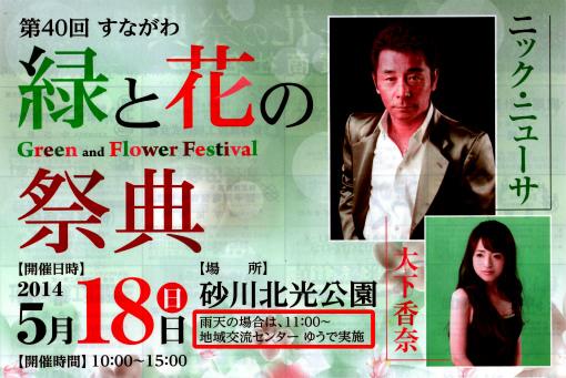 s-457-1緑と花の祭典①