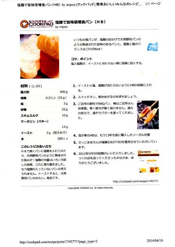 s-463-2塩麹食パンレシピ