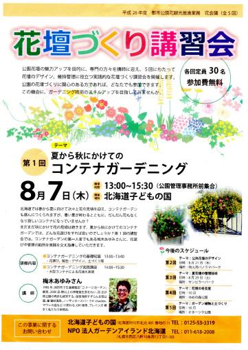 s-492-1花壇づくり講習会