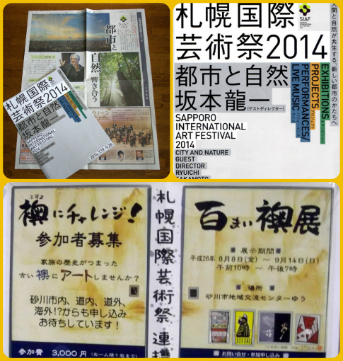 s-500-1札幌国際芸術祭連携事業