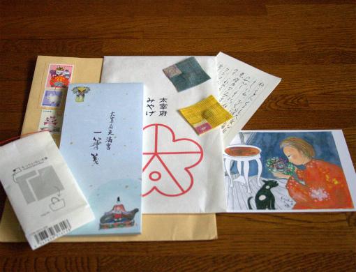 s-502-5激励の手紙