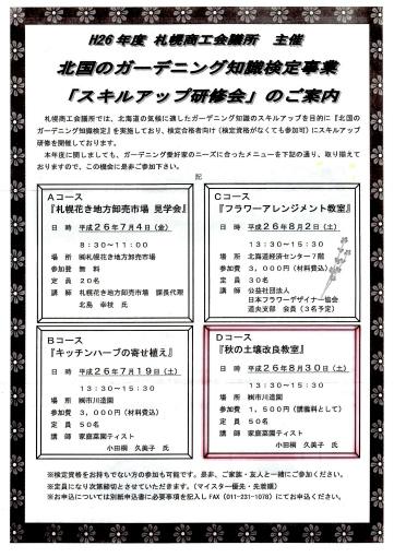 s-503-1スキルアップ研修会