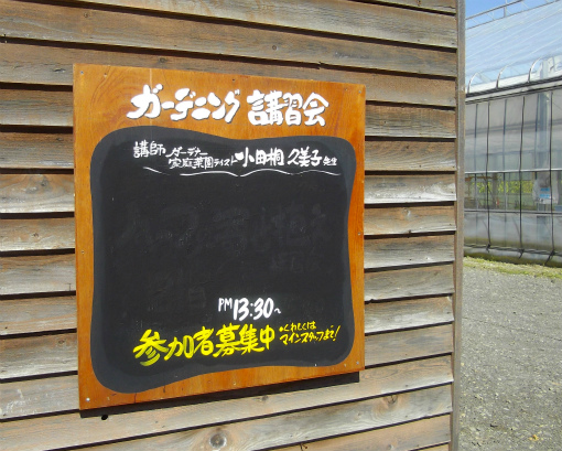 s-503-2ガーデニング講習会場