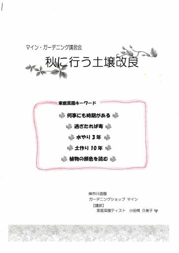 s-503-3研修会テキスト