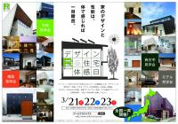 R+house繝・じ繧、繝ウ菴丞ョ・ス捺─譌・繝√Λ繧キA陦ィ_convert_20140303212317