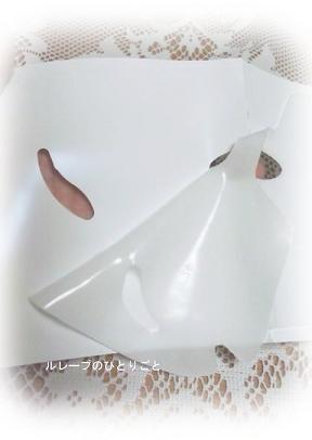クイックリフトマスク2