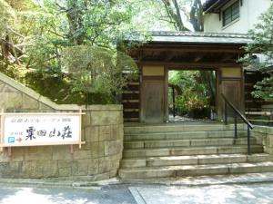 粟田山荘-15