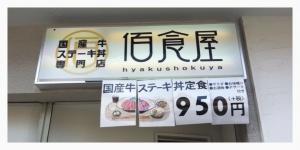 佰食屋-1