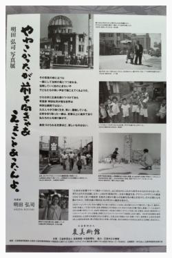 広島の記憶 泉美術館-2