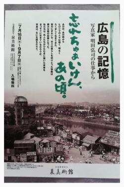 広島の記憶 泉美術館-1