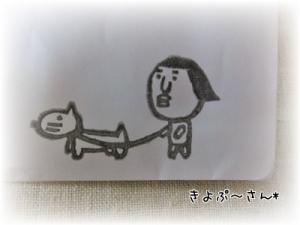 3月きよぷ~さん6