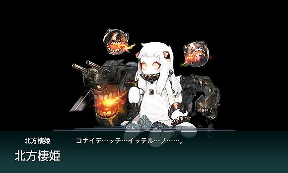 2014夏イベE-2ほっぽ1