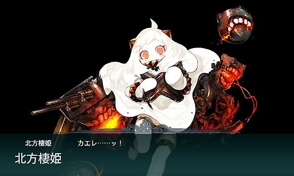 2014夏イベE-2ほっぽ2