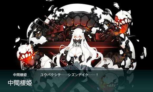 2014夏イベE-4ボス1