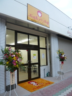 4月2日:石垣島プリン本舗