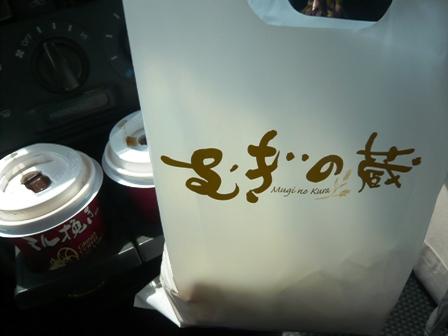 むぎの蔵:パン包装