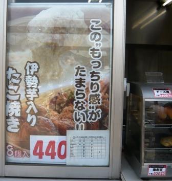 魚歳:伊勢芋入りたこ焼き看板