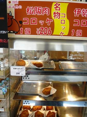 松坂肉コロッケ1