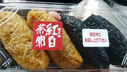 地雷也:いなり寿司1