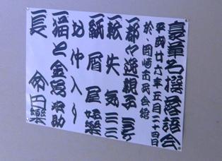 はせべ:岡崎市民会館;落語演目