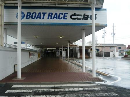 常滑ボート:入場口