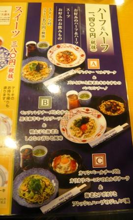 洋麺屋五右衛門名古屋競馬場前店:メニュー1