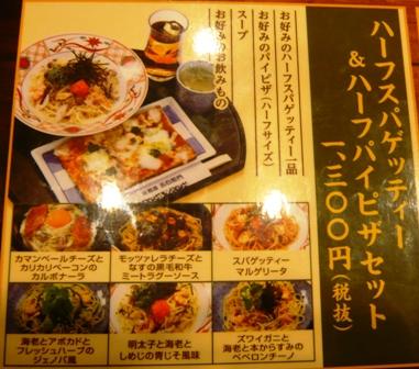 洋麺屋五右衛門名古屋競馬場前店:メニュー2