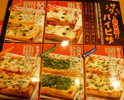 洋麺屋五右衛門名古屋競馬場前店:メニュー3