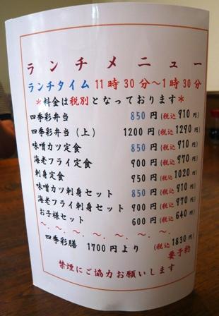 四季菜えび名:メニュー1