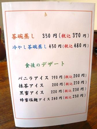 四季菜えび名:メニュー2
