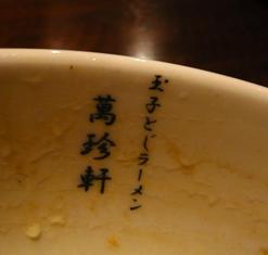萬珍軒:ラーメン丼