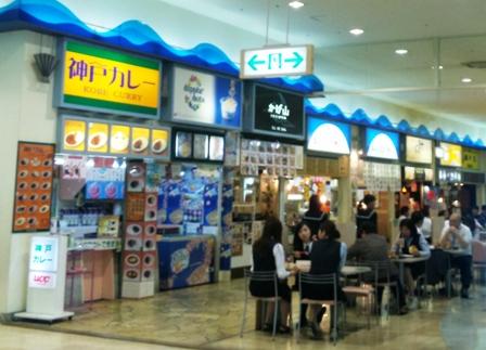 神戸カレー:外観