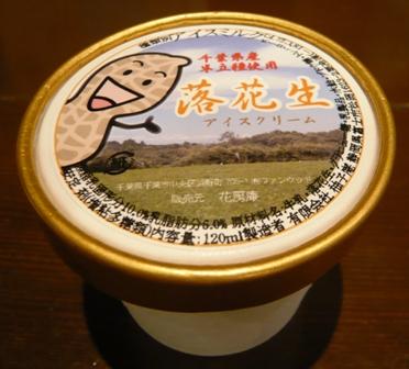 落花生アイスクリーム