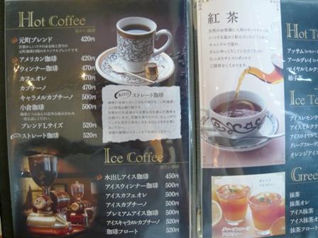 元町珈琲:メニュー3