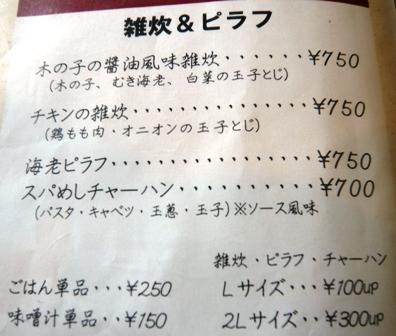 みつ亭:メニュー6