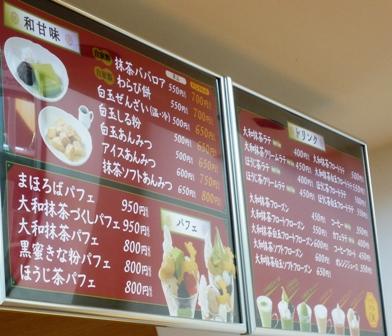 Mannendo Cafe:メニュー