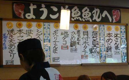 魚魚丸:店内2